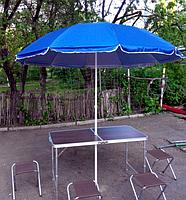 Алюминиевый набор мебели для пикника +зонт