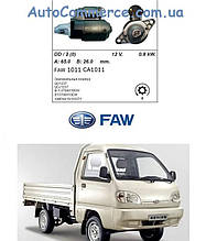 Стартер FAW 1011, FAW 6371 (Фав 1011, 6371)