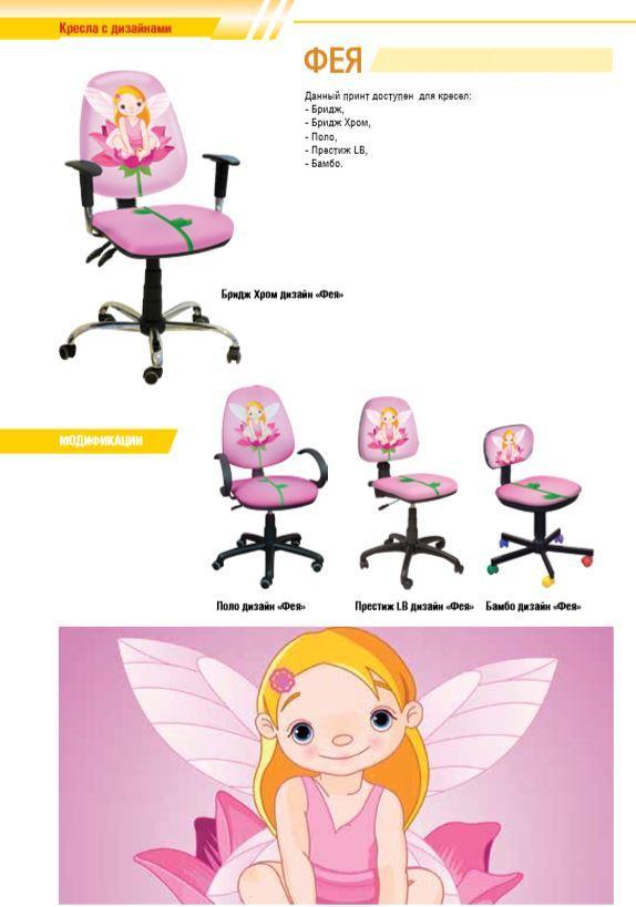 Кресло Бридж Хром Дизайн № 14 Фея (Модификации, описание)