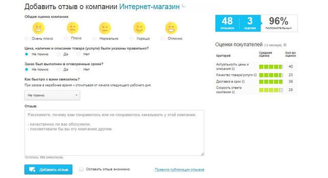 форма добавления отзыва на торговой площадке Prom.ua