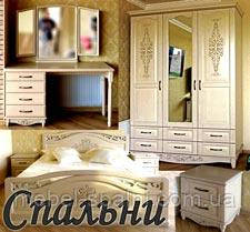 Спальни, спальные гарнитуры