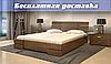 Кровать деревянная Дали Люкс без подъёмного механизма из натурального дерева полуторная