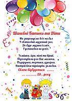 Плакат приглашение на выпускной