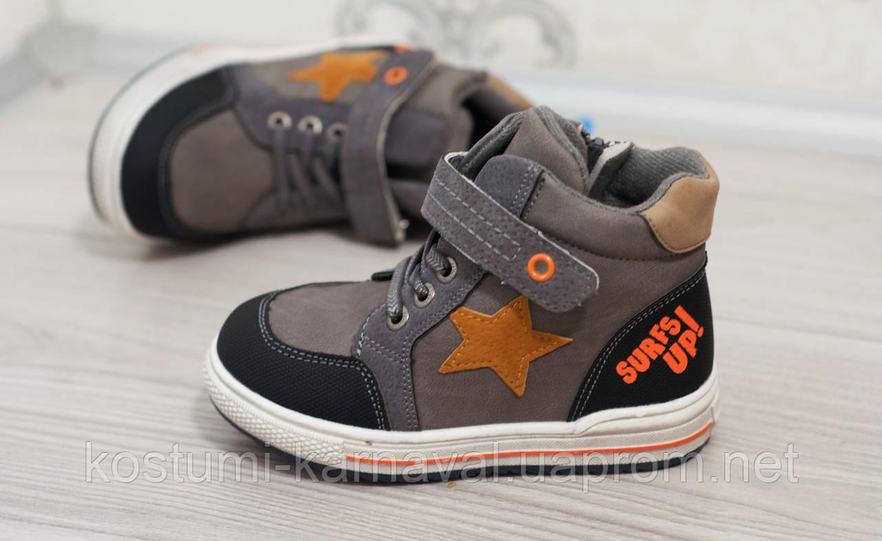 Демисезонные \ весенние ботинки для мальчика 22 -27 р