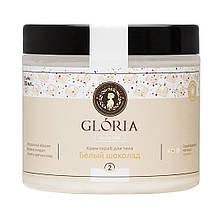 "Крем-скраб для тела ""Белый шоколад"" GLORIA 200мл"