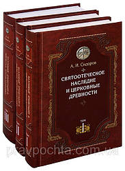 Святоотеческое наследие и церковные древности. В 3-х томах. А. И. Сидоров