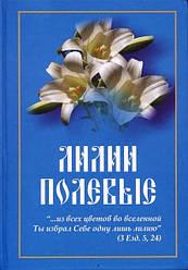 Лилии Полевые. Сказания, легенды, древние предания, притчи, рассказы