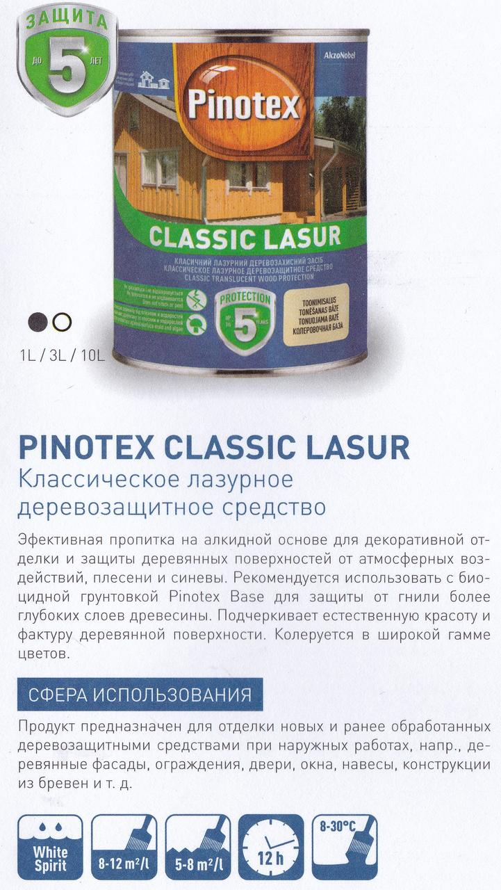 Pinotex Classic 10л - деревозахистних засіб
