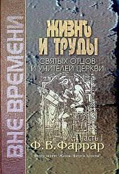 Жизнь и труды святых отцов и учителей церкви в двух томах Фредерик Вильям Фаррар