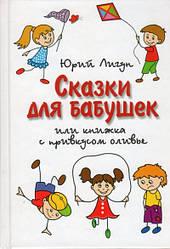 Сказки для бабушек или Книжка с привкусом оливье. Юрий Лигун