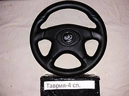 Руль Таврия Славута 4 спицы для авто