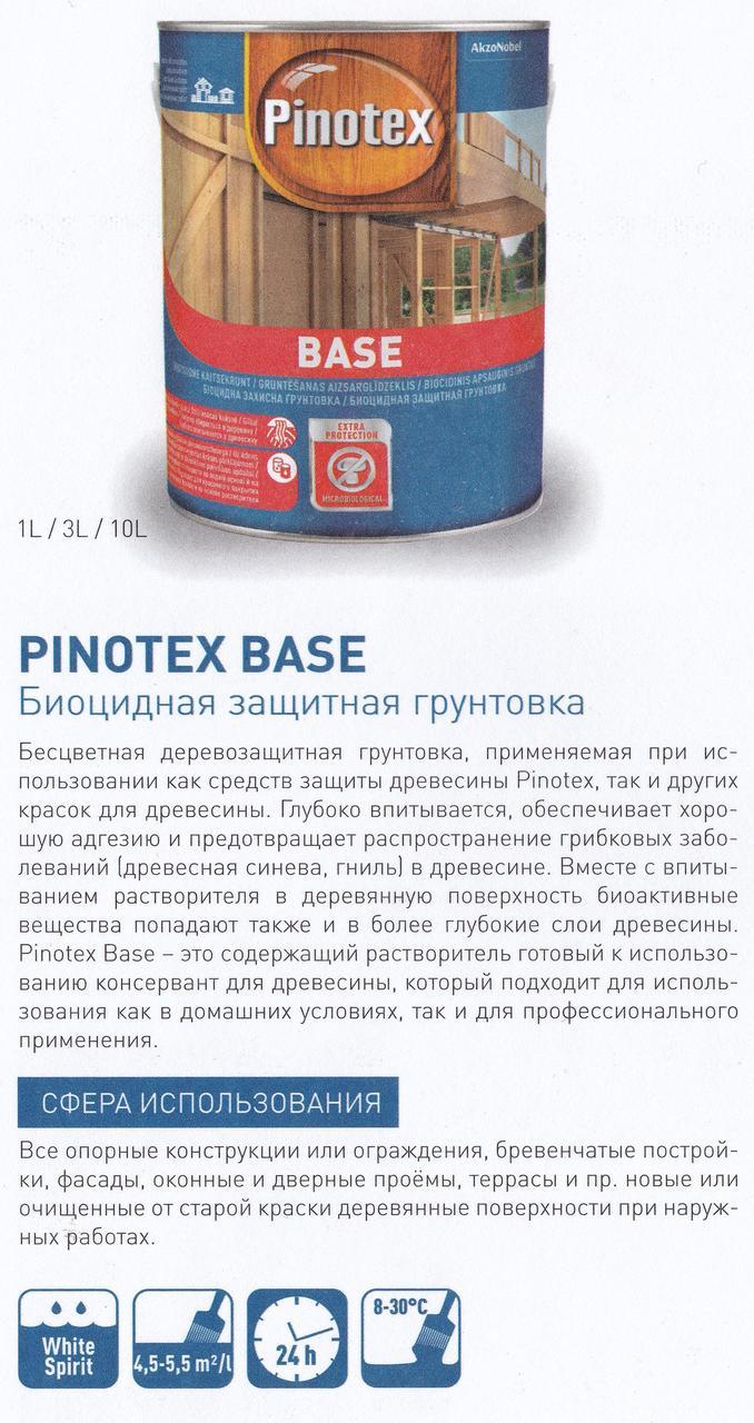 Pinotex Base 1л - безцветная деревозащитная грунтовка
