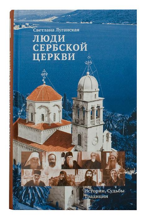 Люди Сербской Церкви. Истории. Судьбы. Традиции. Светлана Луганская