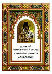 Великий черногорский старец преподобный Симеон Дайбабский. Диакон Георгий Максимов