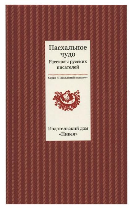 Пасхальное чудо. Рассказы русских писателей. Татьяна Стрыгина
