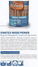 PINOTEX WOOD PRIMER 10л - безцветная быстросохнущая деревозащитная грунтовка