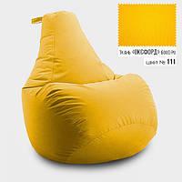 Желтое бескаркасное кресло мешок Груша водоотталкивающее Оксфорд, (L, XL, XXL, XXXL)