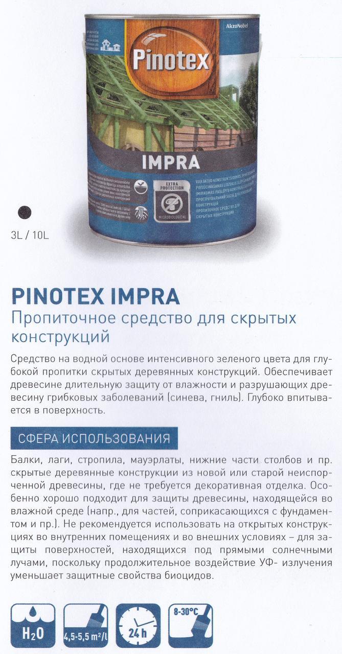 Pinotex Impra 10л - деревозахисна просочення при важких умовах експлуатації