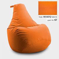 Кресло груша мешок бескаркасное Оксфорд, водоотталкивающее оранжевое (L, XL, XXL, XXXL)