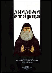 Диадема Старца. Воспоминания о грузинском подвижнике Отце Гаврииле (Ургебадзе)