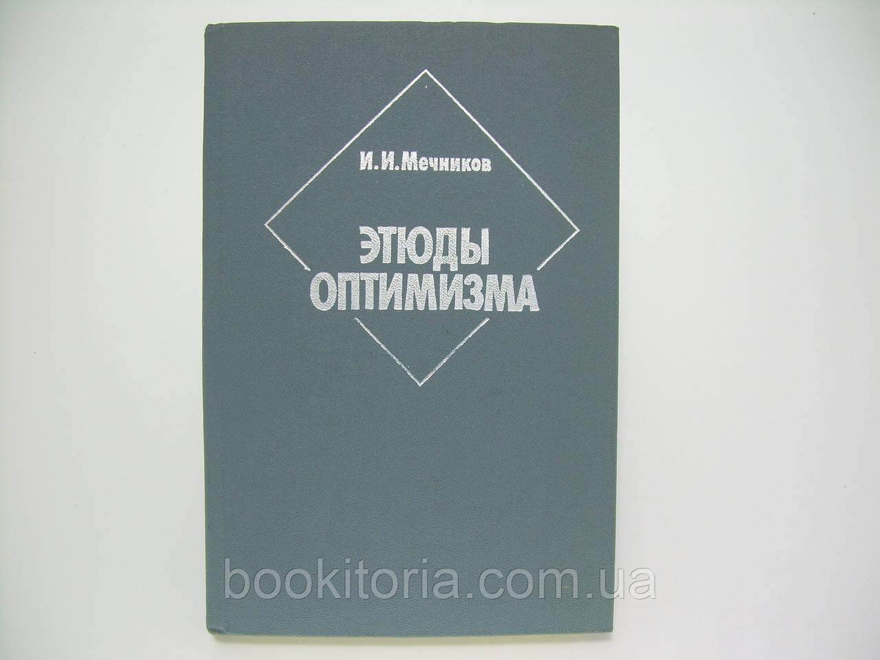 Мечников И.И. Этюды оптимизма (б/у).
