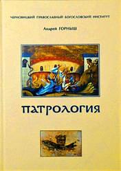 Патрология. Андрей Горныш