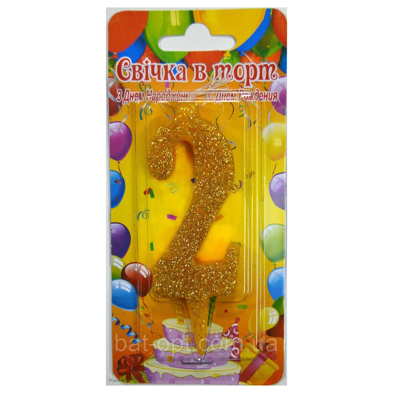 Свеча-цифра для торта золото 2