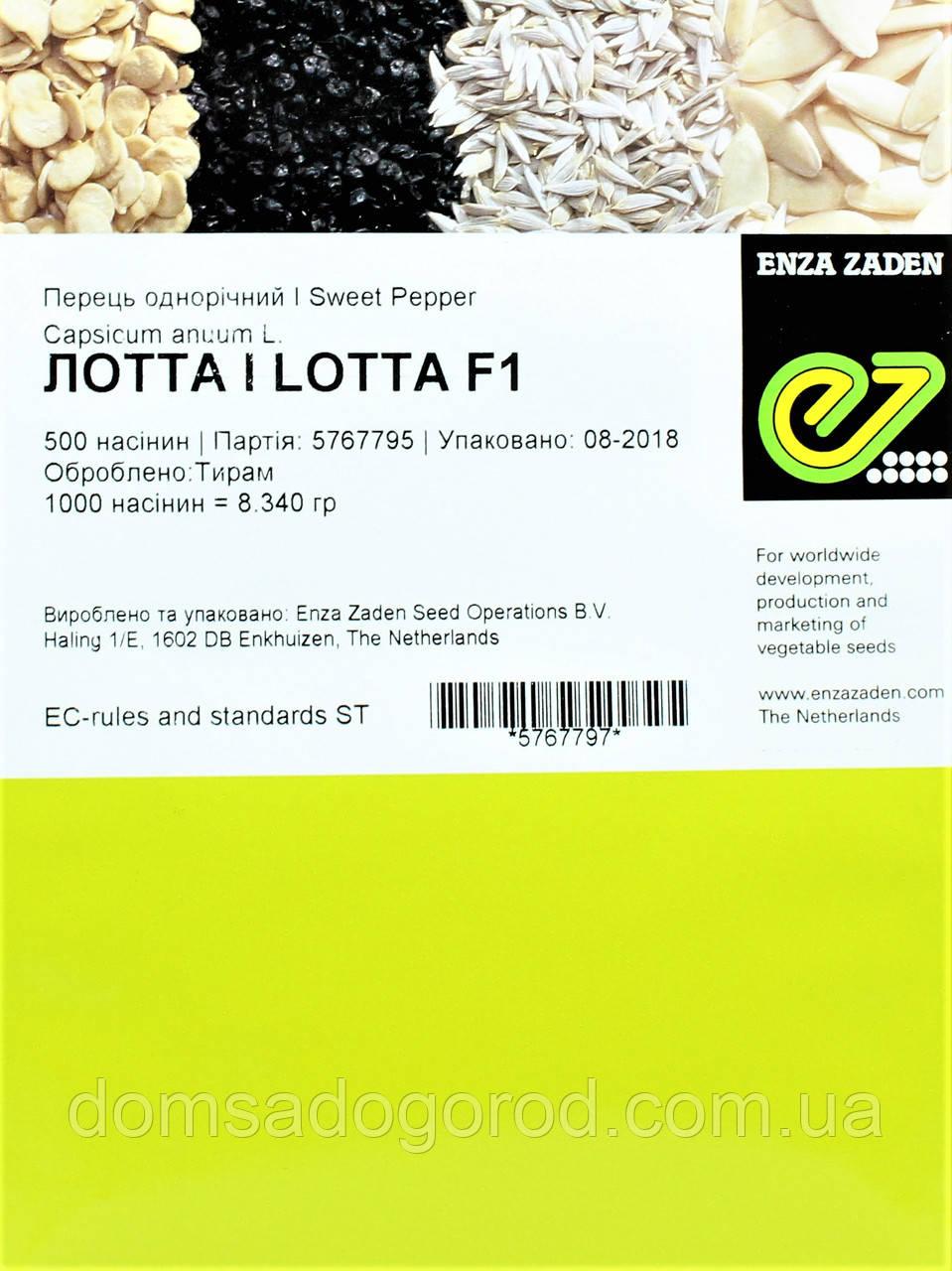 Перець ЛОТТА F1 | LOTTA Enza Zaden 500 шт