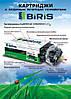 Картридж цветной Biris HP Q6471A-BRC Голубой, фото 2