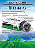 Картридж цветной Biris HP C9731A-BRC Голубой, фото 2