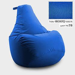 Синее кресло мешок бескаркасное Груша Оксфорд, мягкое (L, XL, XXL, XXXL)