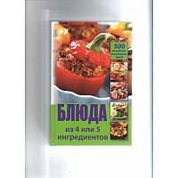 Книга Блюда из 4 или 5 ингредиентов 500 рецептов вкуснейших блюд