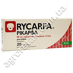 Рикарфа 50 мг 20 таблеток со вкусом мяса