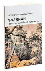 Флавиан ― Исповедь случайного попутчика. Протоиерей Александр Торик