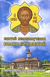 Святой Великомученик Иоанн Сочавский. Житие, канон, акафист, молитвы