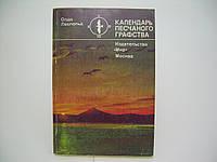 Олдо Л. Календарь песчаного графства.