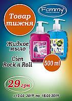 Жидкое мыло Cien - 29грн