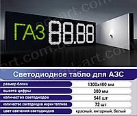 Светодиодное табло для АЗС LED-ART-Stela-300-19+, ценовой модуль для АЗС
