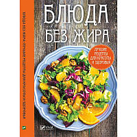 Книга Блюда без жира Лучшие рецепты для красоты и здоровья