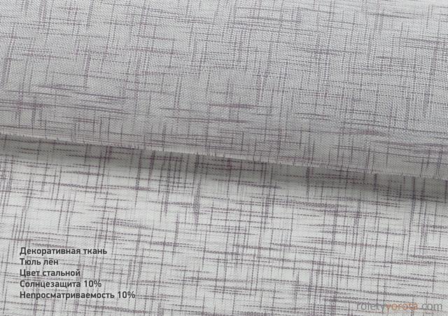 Ткань Тюль для римских штор