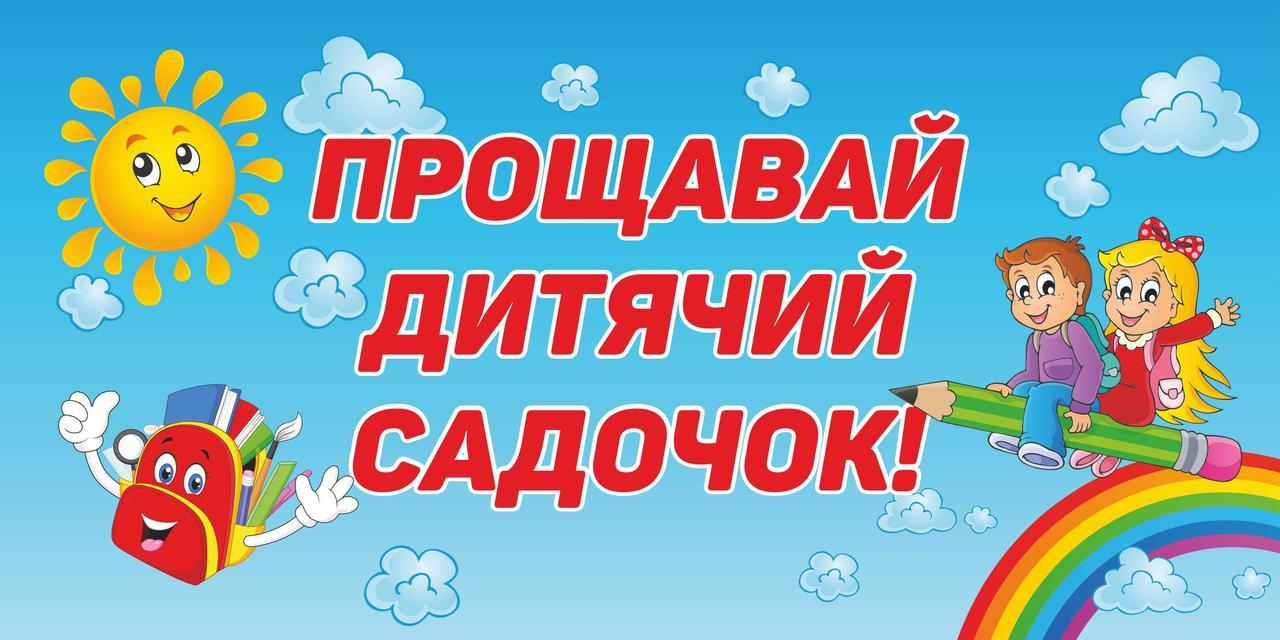 Плакат прощай детский сад 1200х600мм