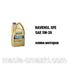 SAE 5W-20 олива моторна RAVENOL SFE (4 л)