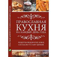 Книга Православная кухня на каждый день года Рецепты недорогих блюд