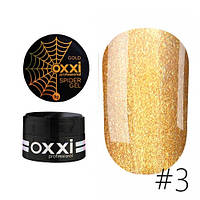 Гель краска Spider gel OXXI №3 (золото), 5 g