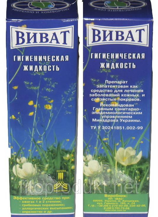 ВИВАТ – гигиеническая жидкость для лечения кожных заболеваний 100 мл ИВАС