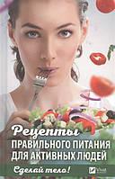 Книга Сделай тело Рецепты правильного питания для активных людей