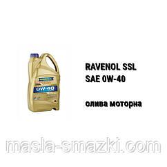 SAE 0W-40 олива моторна Ravenol SSL (4 л)
