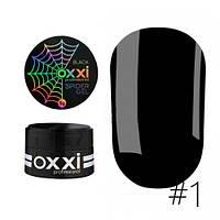 Гель краска Spider gel OXXI №1 (черный), 5 g