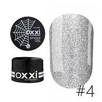 Гель краска Spider gel OXXI №4 (серебро), 5 g