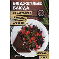 Книга Бюджетные блюда из картофеля, капусты, моркови, свеклы, лука